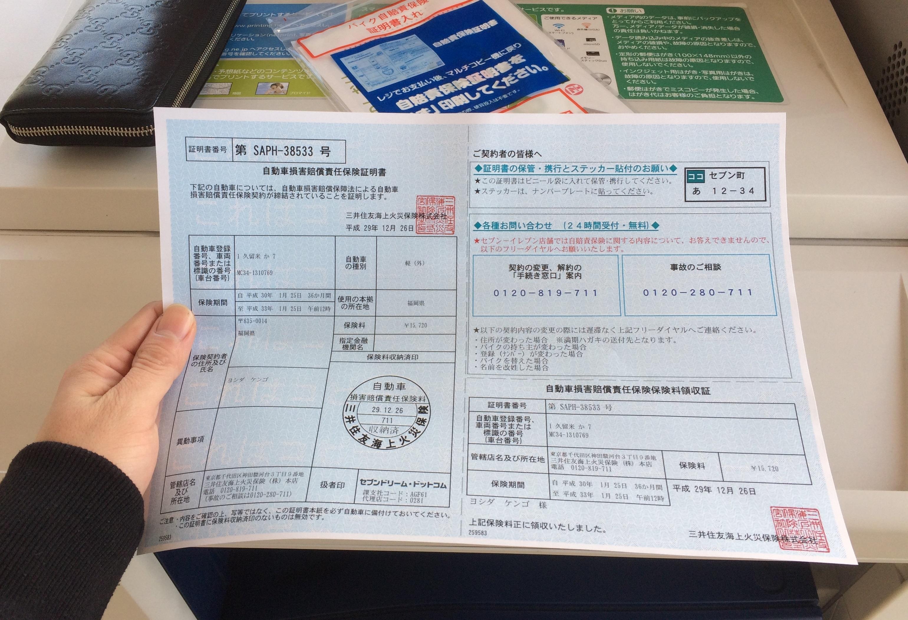 バイクの自賠責 書類 自賠責保険証明書 FTR223