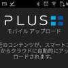 GoproPlusの設定 自動アップロードのセットアップ手順 使用方法 無制限のクラウドストレージ
