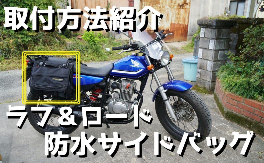 ROUGH&ROAD(ラフアンドロード)AQA DRYバイク用防水サイドバックG 40L(20LX2)RR5613 取り付け方法 レビュー