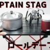 キャプテンスタッグ(CAPTAIN STAG)トレッカー ロールテーブルUC-518 レビュー 組み立て方 ピクニック