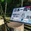 よしだけんごの日本一周バイクの旅 8日目 愛媛県 新居浜市市民の森キャンプ場