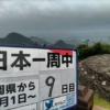 よしだけんごの日本一周バイクの旅 9日目 香川県 大麻山キャンプ場